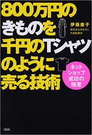 ネットショップ成功の極意「800万円のきものを千円のTシャツのように売る技術」大和出版